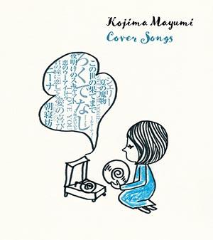デビュー20周年企画!シンガー小島麻由美に大きくスポットをあてる作品『Cover Songs』。12月2日、発売決定た