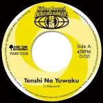【Record Store Day限定盤】『小島麻由美と井の頭レンジャーズ』7inchEP!!た
