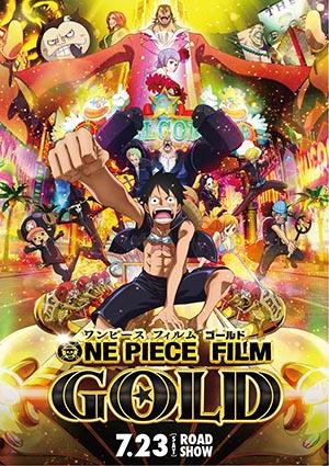 今夏公開『ONE PIECE FILM GOLD』の劇中歌提供が決定!!た