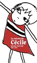 セシルの季節 La saison de Cécile 1995-1999