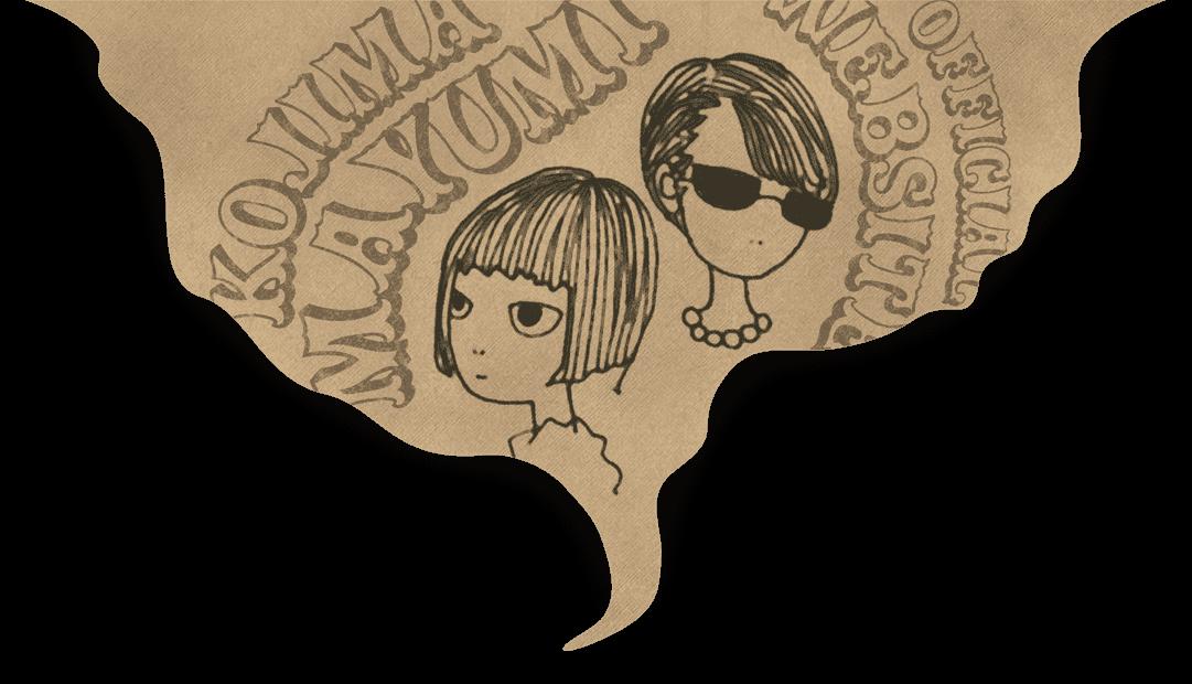 KOJIMA MAYUMI 小島麻由美オフィシャルサイト
